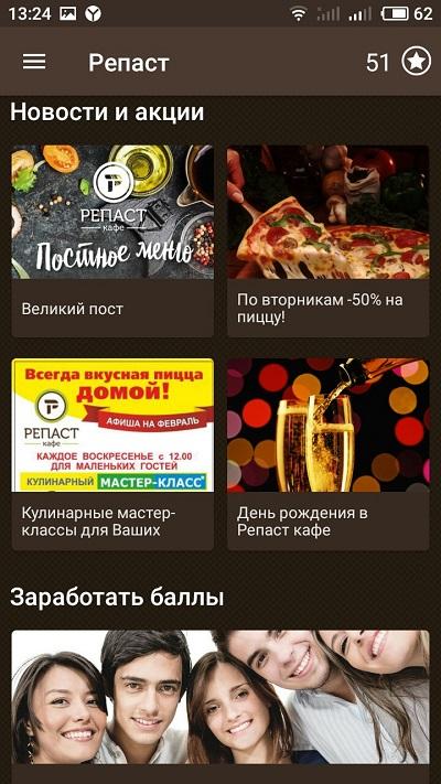 Скачай приложение Репаст Кафе - получи подарок!